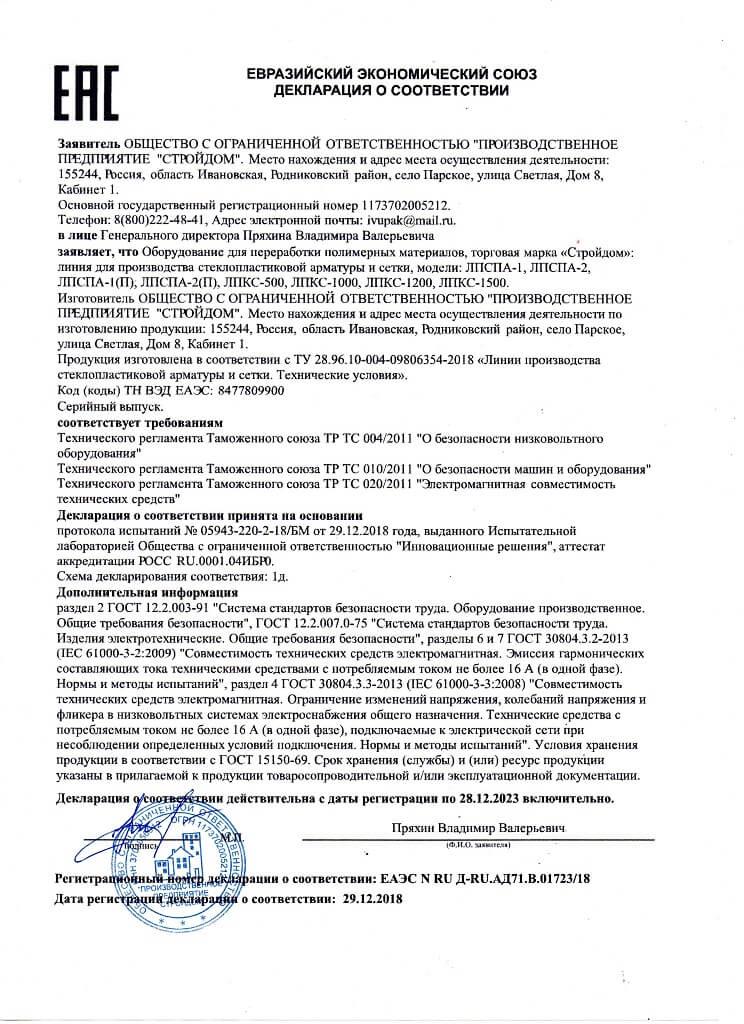 Декларация о соответствии ЕАЭС N RU Д-RU.АД71.В.01723/18