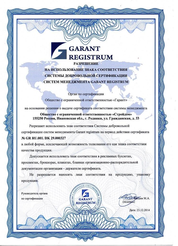 Сертификат соответствия ISO 9001-2011 (ISO 9001:2008)
